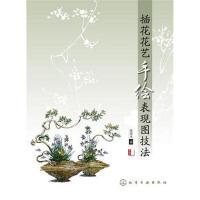 插花花艺手绘表现图技法 第二版 李草木 插画绘画教程书籍