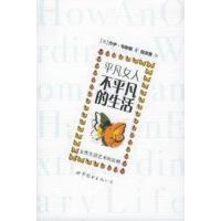 【二手书9成新】 平凡女人,不平凡的生活:女性生活艺术的法则 韦斯顿 ,程英茜 世界图书出版公司 9787506264