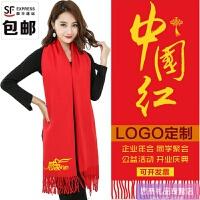 围巾定制logo中国红刺绣大红色年会围巾印字同学会庆典会议礼品