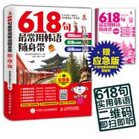 【新书店正版】618句最常用韩语随身带:想到就会说+应急必须带+深度自助游(附赠MP3版韩语口语句),优尼创新外语研发