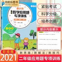 周计划小学数学应用题专项强化训练二年级数学 通用版