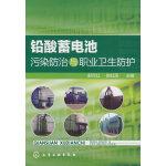 铅酸蓄电池污染防治与职业卫生防护