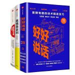 高情商沟通套装:好好说话+演讲的力量+高情商谈判(套装3册)