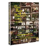 与植物一起生活(川本谕的植物美学教室系列)