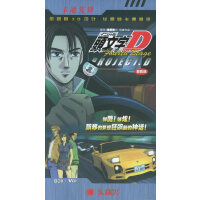 头文字D[第四部](10VCD)