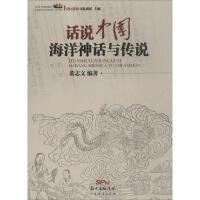 话说中国海洋神话与传说 广东经济出版社