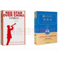 红星照耀中国 昆虫记 教育部八年级(上)语文教科书名著导读指定书目 共2册