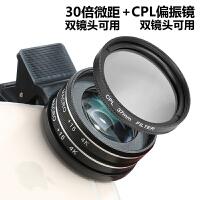 手机镜头 30倍放大微距镜头 外置拍照高清摄影镜头 通用微距摄影近摄镜 +CPL偏振镜