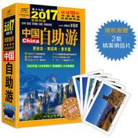 中国自助游(2017全新升级版)连续畅销16年的中国自助旅游手册