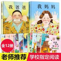 全12册我爸爸/我妈妈/爱上优秀的自己 绘本幼儿睡前故事书亲子读物3-6岁幼儿早教启蒙书