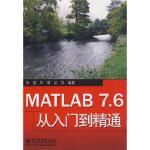【新书店正版】MATLAB 7 6从入门到精通,张琨,毕靖,丛滨著,电子工业出版社9787121085192