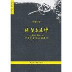 【新书店正版】转型与延伸,雍青,中国社会科学出版社9787500494461