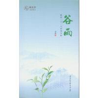谷雨-(紫晨二�一六诗词全集)【正版书籍,达额立减】