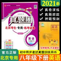 真题圈八年级下册英语 北京课改版