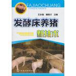 发酵床养猪新技术