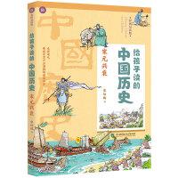给孩子读的中国历史:宋元兴衰(一本真正为孩子写的趣味历史,让读历史就像看电影)