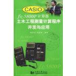 CASIO FX-5800P计算器土木工程测量计算程序开发与应用