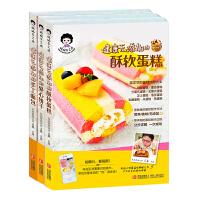 现货 健康无添加的爱心饼干+手工面包+酥软蛋糕 套装3册 大全烘焙书蛋糕模具做蛋糕的工具新手入门蛋糕裱花教程书籍 畅销