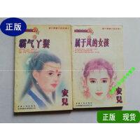 【二手旧书9成新】丁香花季:霸气丫鬟、属于风的女孩(两册合售) /安