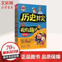 图说天下・学生版:历史其实很有趣儿(中国卷) 北京联合出版公司
