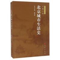 北京专史集成:北京城市生活史 张艳丽 9787010167992