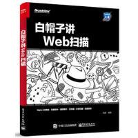 白帽子讲Web扫描 web渗透安全 web安全测试 白帽子讲web安全 漏洞战争 计算机网络安全书籍 Web概念原理实
