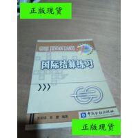 【二手旧书9成新】国际结算练习 /苏宗祥、徐捷 中国金融出版社