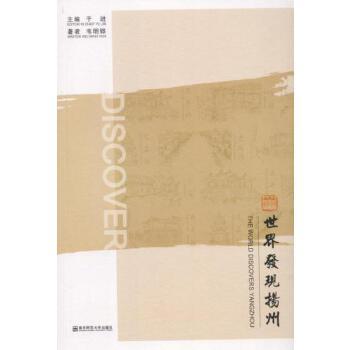 世界发现扬州 韦明铧    于进 南京师范大学出版社 9787565120787 正版书籍!好评联系客服优惠!谢谢!