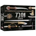 刀剑-视觉历史(全面介绍2000余年间500种世界刀剑,参数 正版 麦克纳博,孙杨淼,胡天国 978753303598