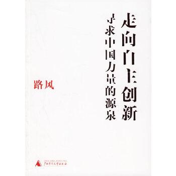 【二手旧书9成新】走向自主创新:寻求中国力量的源泉 路风 广西师范大学出版社 9787563361816 【正版经典书,请注意售价高于定价】