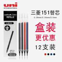日本UNI三菱笔芯UMR-1替芯 适用三菱UM-151中性水笔芯0.28/0.38/0.5mm盒装