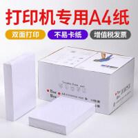 【墨书】A4纸打印复印纸 双面家用白色整箱500张70g80克打印机80g 一包10包a四 纸