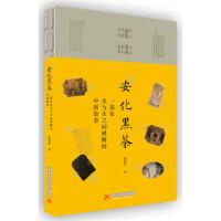 【正版现货】安化黑茶 洪漠如 9787568057905 华中科技大学出版社