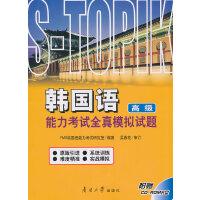 韩国语能力考试全真模拟试题:高级(附赠CD-ROM光盘)
