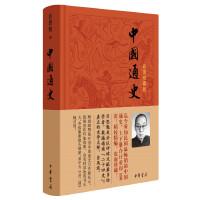 中国通史(彩图珍藏版)精