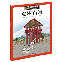 漫眼看历史・中华文化遗产图画书:金沙古国