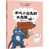 """""""小小孩没烦恼""""暖心绘本:不吃小白兔的大灰狼"""