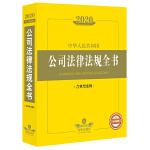 2020中华人民共和国公司法律法规全书(含典型案例)