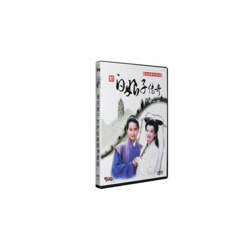 正版 新白娘子传奇经典原声老歌曲高清视频DVD光盘碟片千年等一回正版高清 剧中78首 原声插曲