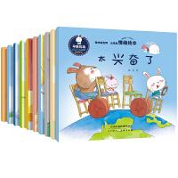奇妙的世界比奇兔系列情绪绘本全套10册幼儿学前情绪读本亲子绘本 0-1-2-3-4岁宝宝早教睡前情商情绪管理性格培养好习惯启蒙书