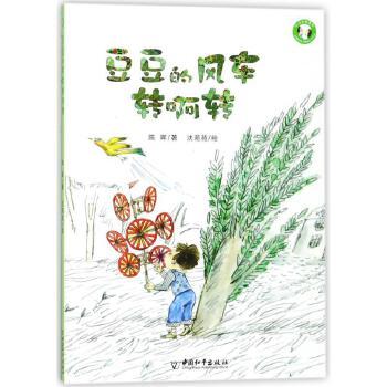 豆豆的风车转啊转 中国和平出版社有限责任公司 【文轩正版图书】