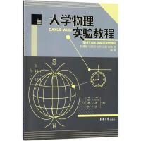 大学物理实验教程 陈惠敏 等 编著