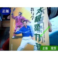 【二手旧书9成新】太极柔力球教与学 /中国老年体协太极柔力球推广 组编 北京体育大