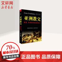【文轩正版包邮】亚洲教父:香港.东南亚的金钱和权力 复旦大学出版社 超*富豪们的发迹史、生意经和高尚生活