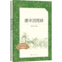 唐宋词简释(经典名著口碑版本) 人民文学出版社