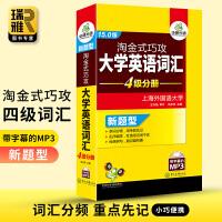 华研外语 英语四级词汇书 乱序版 英语4级单词书 淘金巧攻大学英语词汇4级分册 15.0 新题型 可