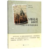 与邬达克同时代 上海人民出版社