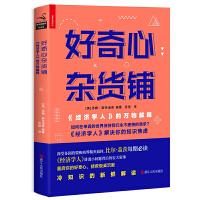 好奇心杂货铺:《经济学人》的万物解释 汤姆 斯丹迪奇著维多利亚时代的互联网上帝之饮作者新作经济学经济管理学磨铁