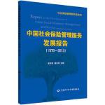 中国社会保险管理服务发展报告(1978―2013) 孟昭喜 傅志明 中国劳动社会保障出版社