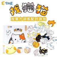 儿童桌游找猫猫玩具宝宝亲子互动桌面游戏益智类早教逻辑思维训练